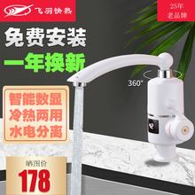 飞羽 aqY-03Shi-30即热式速热家用自来水加热器厨房