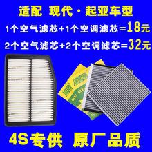 适配朗aq领动瑞纳索hiIX35悦动K2K3K5原厂升级空气空调格