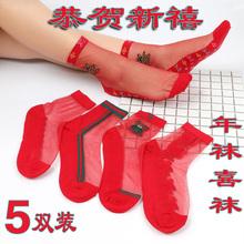 红色本aq年女袜结婚hi袜纯棉底透明水晶丝袜超薄蕾丝玻璃丝袜
