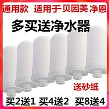 净恩Jaq-15 1hi头净水器 厨房陶瓷硅藻膜米提斯通用26原装