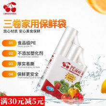 家用经aq装超市塑料j8大中(小)号一次性连卷食品袋手撕袋