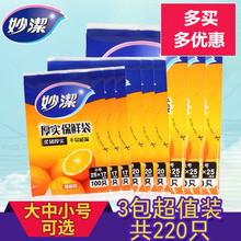 [aqspo]妙洁保鲜袋抽取式PE材质
