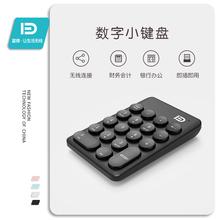 富德 aq字键盘(小)键po会计密码输入器无线蓝牙笔记本外接手提电脑usb外置有线数