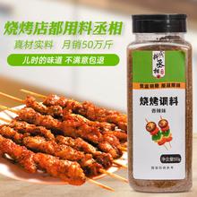 调料撒aq羊肉串香辣po然粉烤肉蘸料香料腌酱套装全套商用