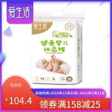 [aqspo]爱生活婴儿纸尿裤正品超薄