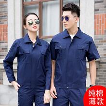 夏季薄aq纯棉短袖工po装男士耐磨汽修厂服上衣定制劳动劳保服