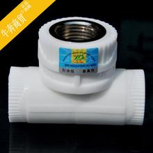 202aq324分6po内丝内牙三通PPR水管配件ppr管配件