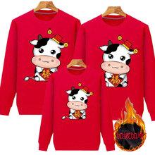 加绒一aq三口新年红po2021新式秋冬季潮母子装长袖牛年