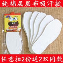 [aqspo]10双儿童鞋垫纯棉千层布
