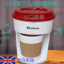 英国Baqlee美式po一个的用单杯迷你(小)型办公室家用便携