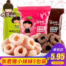 中国台湾aq1口张君雅po5g*5袋草莓/巧克力甜甜圈休闲(小)吃零食