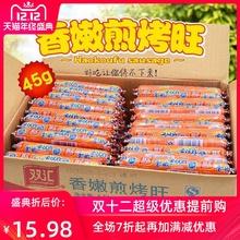 润口香嫩煎烤旺煎烤肠王中王aq10中王香po箱火腿肠
