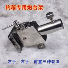 万向炮aq架座插片式an锈钢支架配件左手前置双头钓台通用