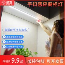 220aq手扫感应lan底灯酒柜展示柜灯带吊柜鞋柜衣柜长条灯