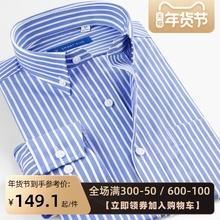 SmaaqtFivean正装男士纯棉免烫通勤衬衫蓝白条纹衬衣男长袖修身