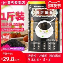 黄丐黑aq麻粉500an孕妇即食早餐五谷黑米豆农家现磨细粉