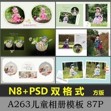 N8儿aqPSD模板an件2019影楼相册宝宝照片书方款面设计分层263
