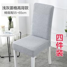 椅子套aq厚现代简约an家用弹力凳子罩办公电脑椅子套4个