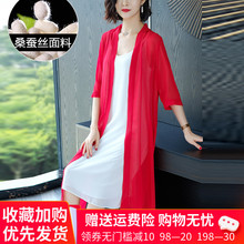 超仙防aq衣女中长式an衫夏季中袖真丝披肩桑蚕丝外搭薄空调衫