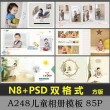 N8儿aqPSD模板an件2019影楼相册宝宝照片书方款面设计分层248