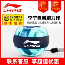 李宁男aq专业减压臂an训练器手指陀螺自启动手腕离心球
