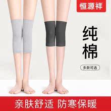 恒源祥aq膝盖护套保an腿男女士漆关节冬天老的内外穿加绒防寒