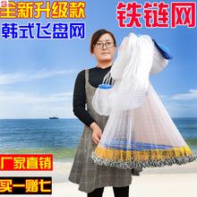 韩式铁aq撒网飞盘手an021年。渔网傻瓜鱼网旋网抛网2021年自动