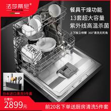 法莎蒂aqM7嵌入式es自动刷碗机保洁烘干