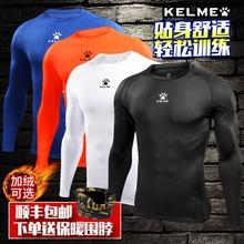 卡尔美aq身衣男跑步es长袖弹力速干Pro秋冬加绒保暖打底套装