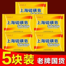 上海洗aq皂洗澡清润es浴牛黄皂组合装正宗上海香皂包邮