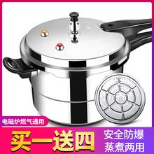 高压锅aq气电磁炉通uk笼 压力锅家用(小)迷你1 2 3 4 5 6的热卖
