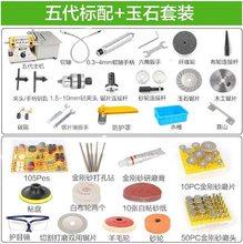 (小)型套ar切割砂轮机as瑙石头打磨工具台磨机全套机器抛光蜜蜡