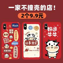 牛年新款 (小)米9手机壳红米notar137/8bsk30pro磨砂(小)米8/9se
