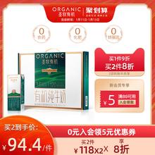 【12月产】圣牧挚醇有机纯ar10奶营养bsml 12盒整箱送礼奶香醇