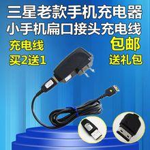 三星 SCH-B309 电信F33ar14 F8cg99 F299手机充电器+数