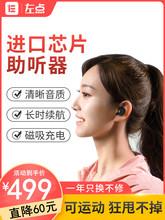 左点老ar老的专用正ed耳背无线隐形耳蜗耳内式助听耳机