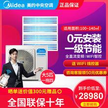 Midara/美的MadH140W(E1)(小)6匹一拖四中央空调家用