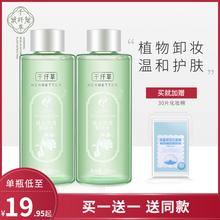 千纤草ar瓜保湿卸妆ad清洁温和眼唇脸三合一卸妆乳油