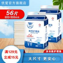 优爱多ar能一次性护ad的60x90加厚型大号经济装隔尿垫尿不湿