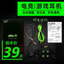 黑鲨3通用游戏耳ar5入耳款电no用有线带麦台款电脑手机笔记本用耳塞双头2米加长