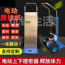 载的电ar爬楼器方便ri货物楼道搬运工上下楼楼梯。