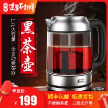 华迅仕黑茶ar用煮茶壶家ri能全自动恒温煮茶器1.7L