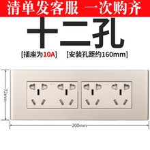 公牛118型开关插座12孔十二孔厨房ar15源20al槟金墙壁面板
