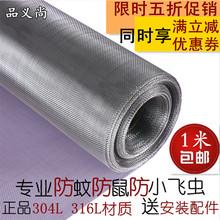 304ar不锈钢防蚊ne网防虫防鼠窗纱隐形纱窗网塑钢铝合金防蚊网