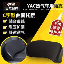 日本YarC 汽车腰ne腰靠垫汽车靠背腰托四季靠垫车内护腰垫靠枕