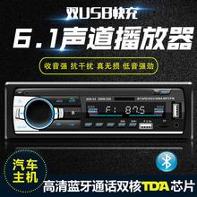 长安之星2代6399ar7S460om0蓝牙车载MP3插卡收音播放器代汽车CD机