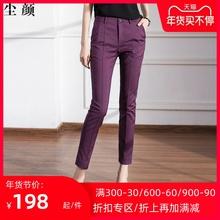 尘颜新ar铅笔裤显瘦an紫色九分裤(小)脚裤女裤A659
