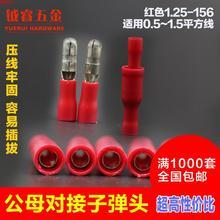 子弹头ar母1.25yl6 对插连接器冷压快速接线端子