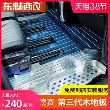 20式ar田奥德赛艾jq动木地板改装汽车装饰件脚垫七座专用踏板
