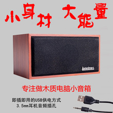 笔记本ar式机电脑单r5一体木质重低音USB(小)音箱手机迷你音响